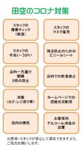 画像:田空のコロナ対策について