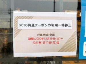 画像:GOTOクーポン利用一時停止のお知らせ