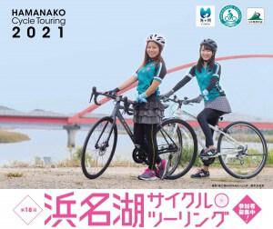 画像:第18回浜名湖サイクルツーリング/ハマイチ2021
