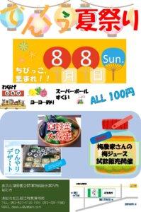 画像:でんくう夏祭り 8月8日開催